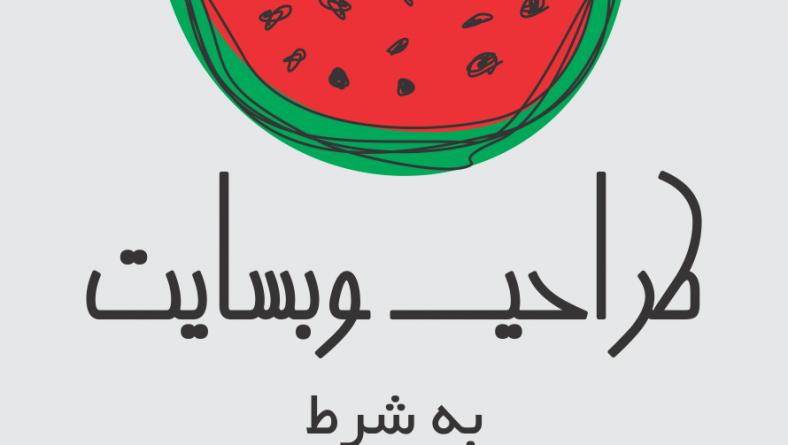 طراحی سایت تبریز /طراحی سایت شمالغرب کشور