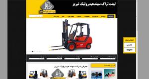 وب سایت لیفتراک سهند هیدرولیک تبریز