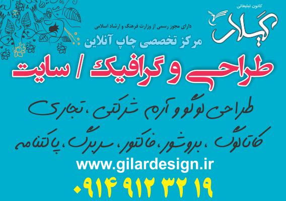 طراحی گرافیک-سایت