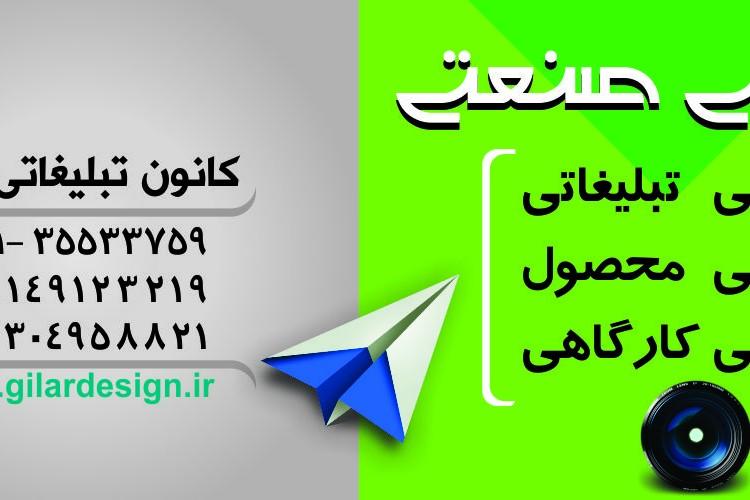 عکاسی صنعتی تبلیغاتی تبریز