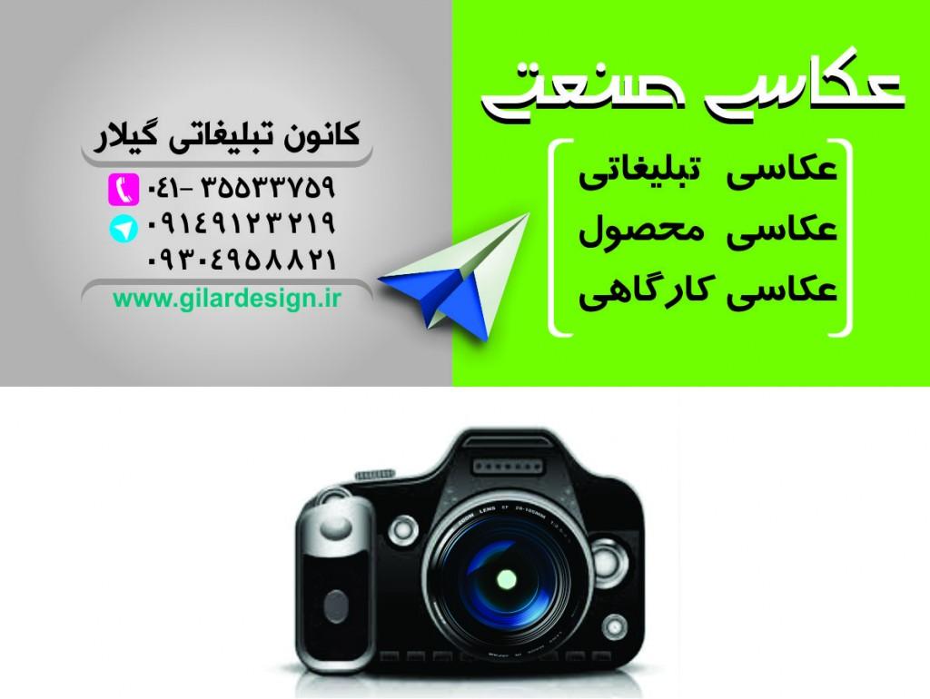 عکاسی صنعتی حرفه ای تبریز