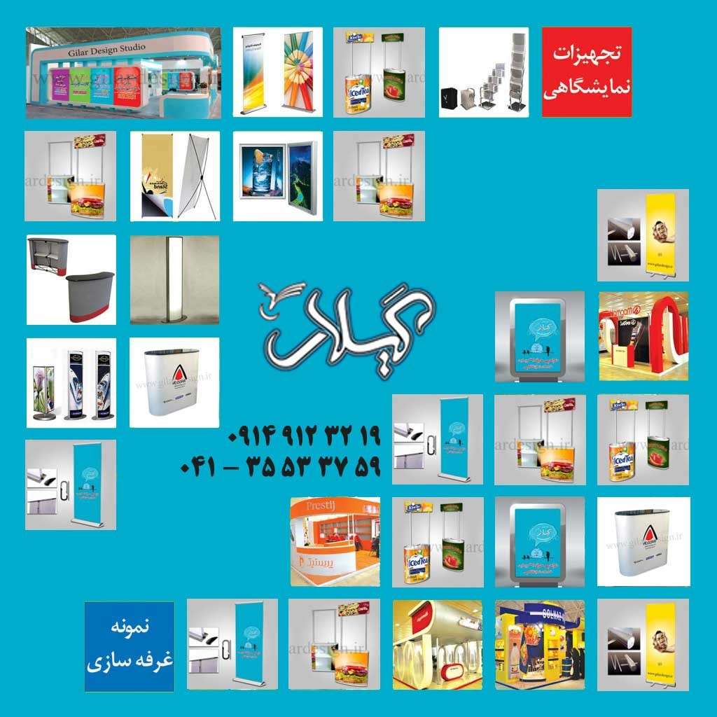 غرفه-آرایی-نمایشگاه-تبریز-