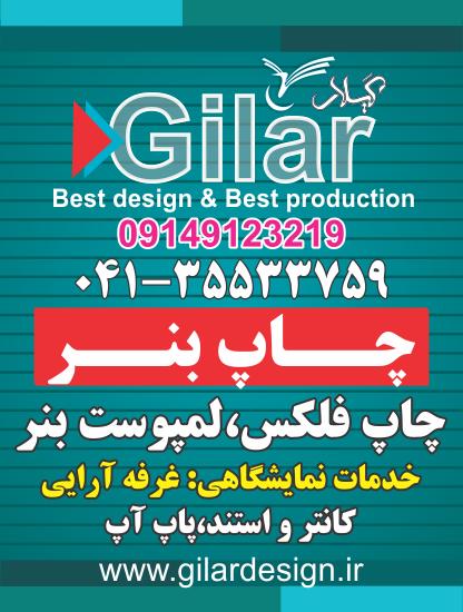 غرفه آرایی نمایشگاه و بنر در تبریز