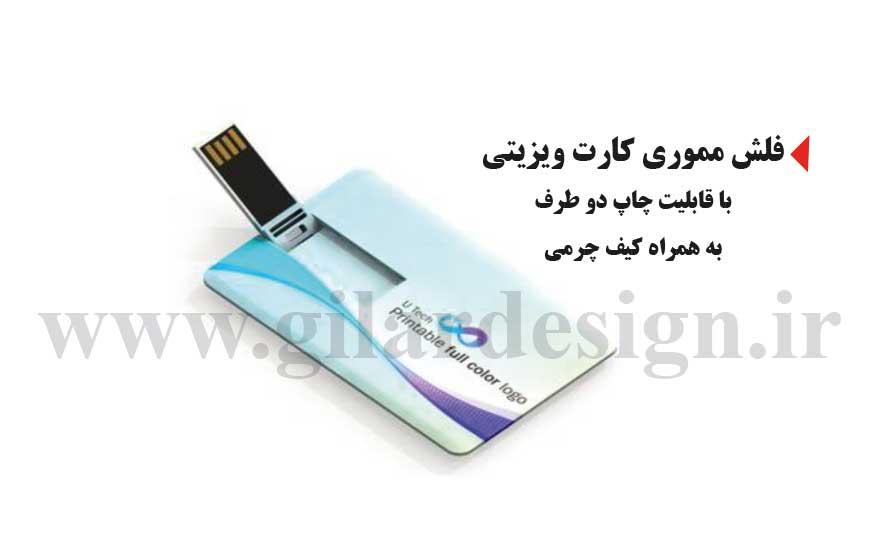 فلش-مموری-کارت-ویزیتی-تبریز
