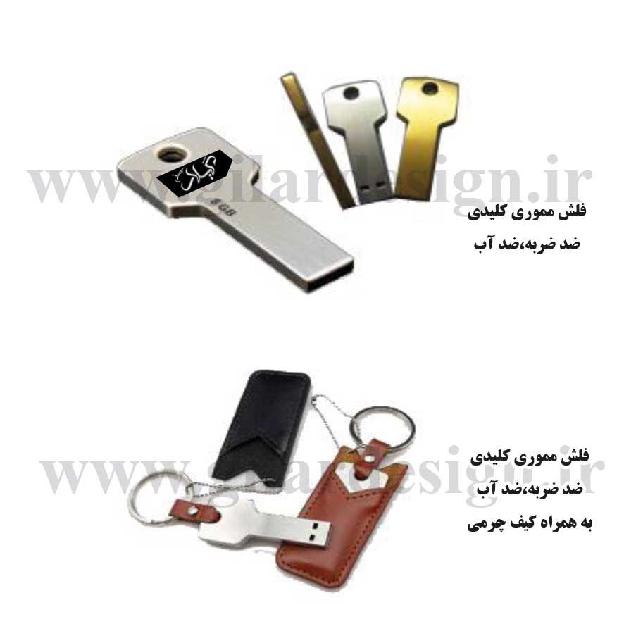 فلش-مموری-کلیدی-هدیه-تبلیغاتی
