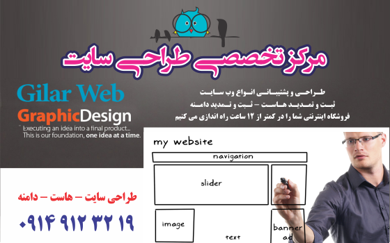 مرکز تخصصی طراحی سایت در تبریز