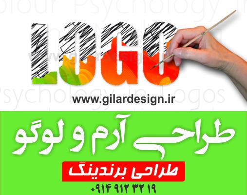 طراحی برند،آرم و لوگو تجاری در تبریز - گیلارمرکز طراحی آرم و لوگو تبریز