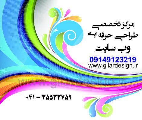 مرکز طراحی سایت حرفه ای تبریز