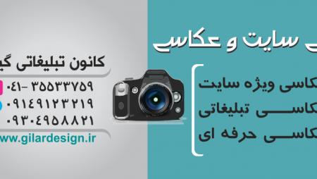 عکاسی صنعتی جهت طراحی سایت