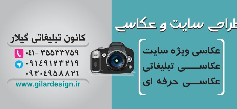 طراحی سایت و عکاسی صنعتی در تبریز