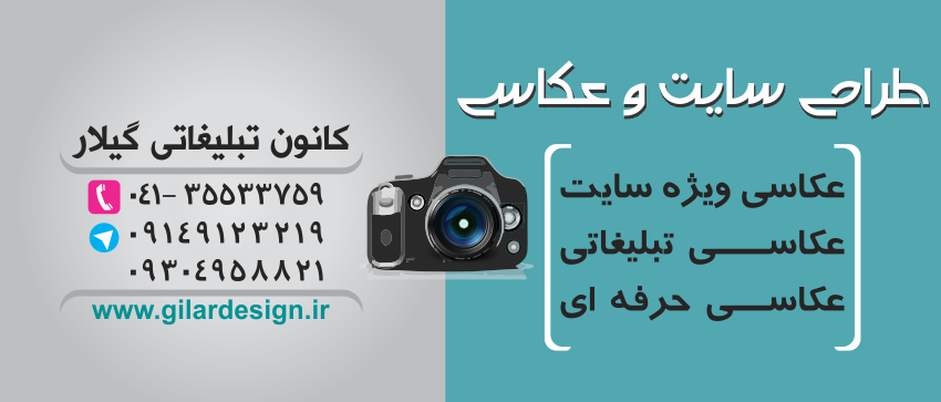 نقش عکاسی در طراحی سایت تبریز