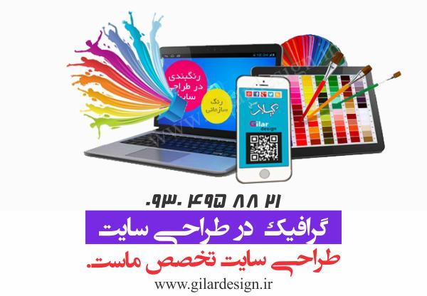 نقش گرافیک در طراحی وب سایت تبریز