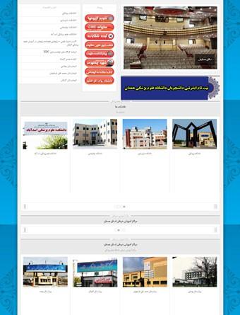 وب سایت دانشگاه علوم پزشکی همدان