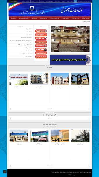 وبسایت-سازمانی-دانشگاه-علوم-پزشکی
