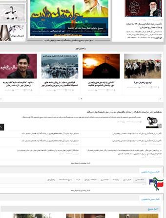 وب سایت بسیج دانشجویی دانشگاه آزاد