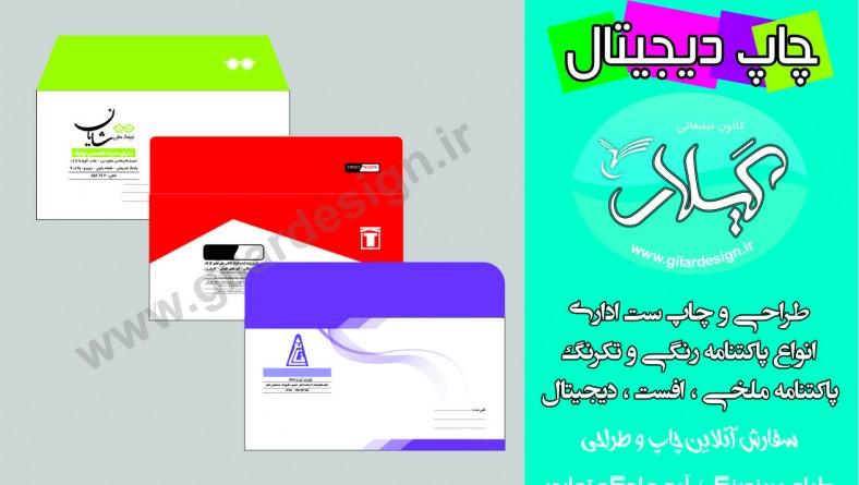 چاپ انواع پاکت نامه / افست ،ملخی،دیجیتال