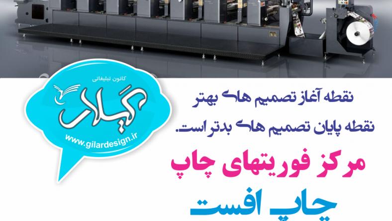 چاپ افست ، چاپ ریسو ، چاپ دیجیتال تبریز