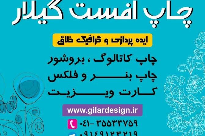 چاپ افست گیلار تبریز