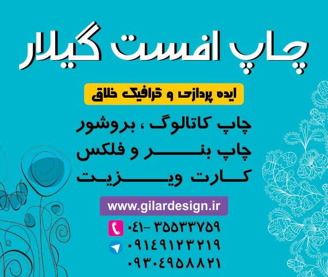 چاپ-افست-گیلار-در-تبریز