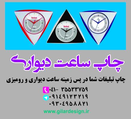 چاپ برند و آرم روی ساعت در تبریز
