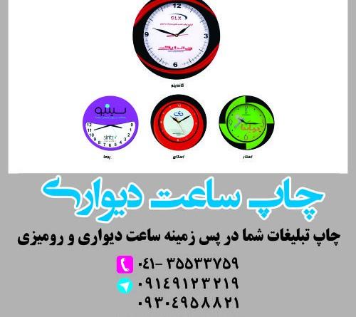 چاپ روی ساعت دیواری تبلیغاتی