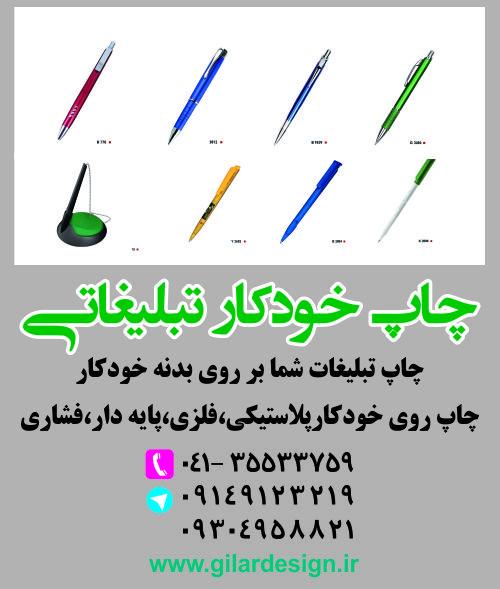 چاپ خودکار فلزی و پلاستیکی تبریز