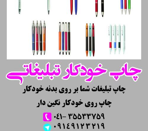 چاپ روی خودکار نگین دار
