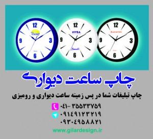 چاپ-ساعت-دیواری-تبریز
