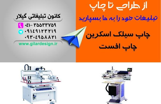 چاپ صنعتی و چاپ سیلک در شهر تبریز