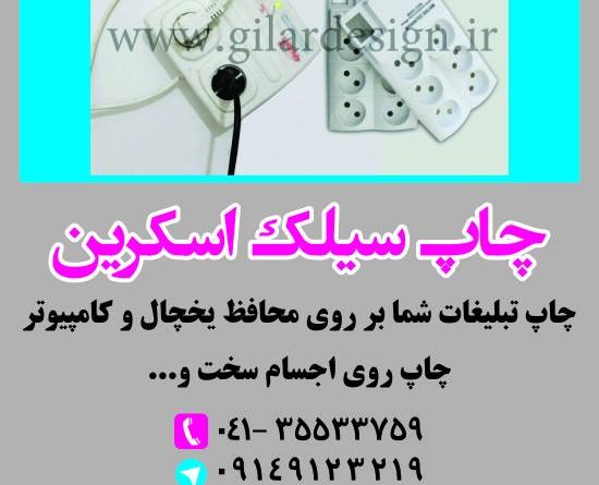 مرکز چاپ سیلک در تبریز