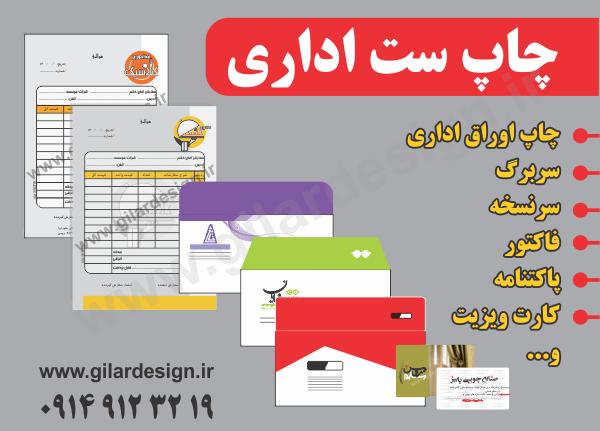 چاپ ست اداری و کارت ویزیت تبریز