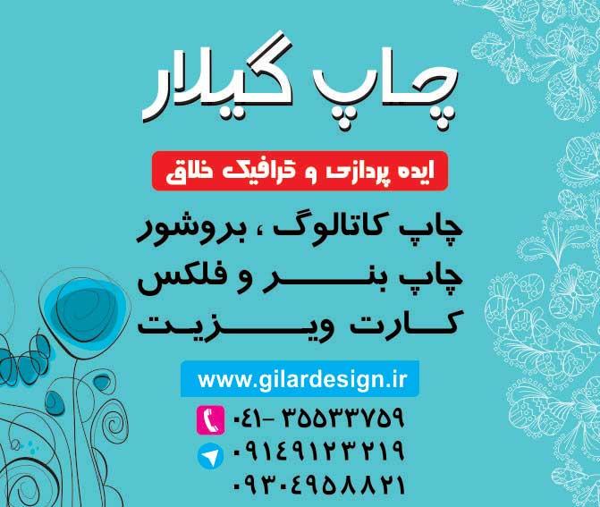 چاپ-گیلار-تبریز