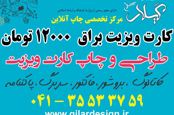 چاپ کارت ویزیت همدان