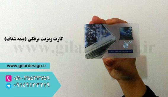 چاپ کارت ویزیت نیمه شفاف در تبریز