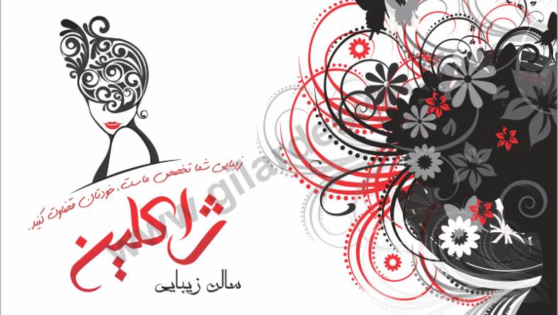 کارت ویزیت لمینت برجسته ویزیتی در تبریز