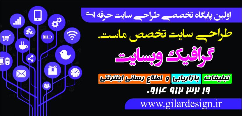 گرافیک وبسایت تبریز