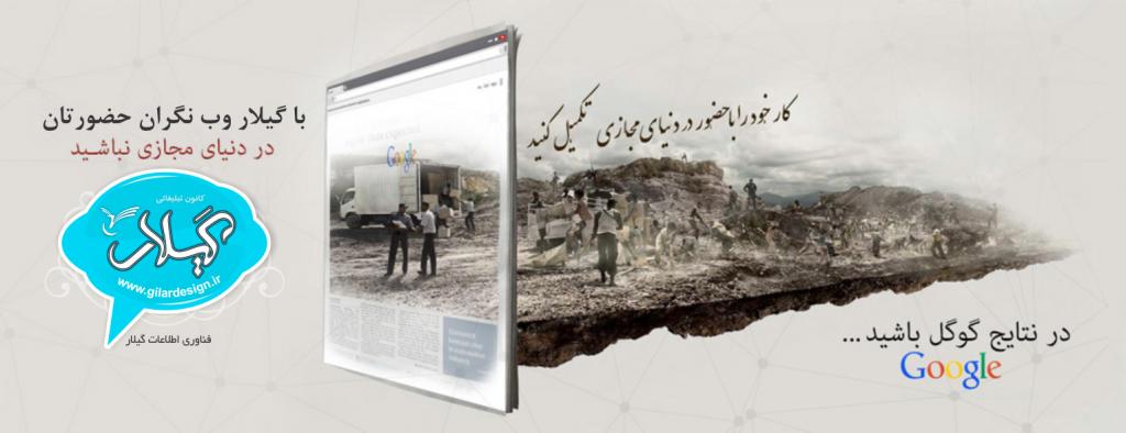 گیلار وب تبریز