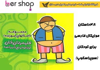 خرید ۴۸داستان موزیکال فارسی برای کودکان (سوپراسکوپ)