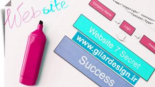 هفت راز مهم برای داشتن یک وب سایت خوب/موفق