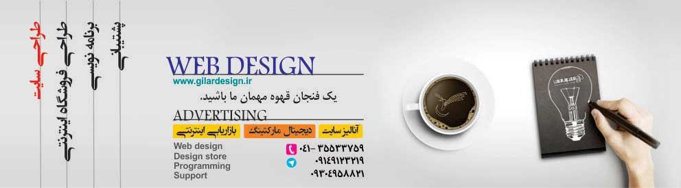 WEB-DESIGN-طراحی-سایت-تبریز