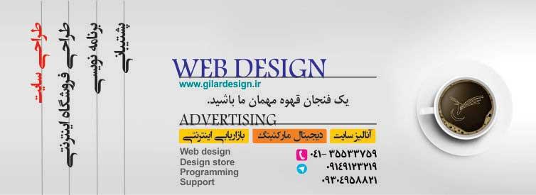 طراحی سایت فروشگاه اینترنتی در تبریز - گیلارWEB-DESIGN-طراحی-وبسایت-تبریز