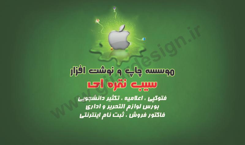 card-apple