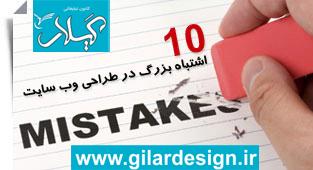 ۱۰ اشتباه بزرگ در طراحی وب سایت حرفه ای